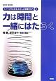 力は時間と一緒にはたらく イメージでわかるたのしい物理学入門1 DVD BOOK