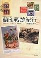 蘭印戦跡紀行 切手紀行シリーズ6 インドネシアに「日本」を見に行く