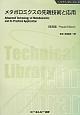 メタボロミクスの先端技術と応用<普及版>