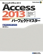 Access2013 パーフェクトマスター Microsoft Office 2013