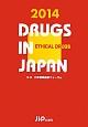 日本医薬品集 医療薬 2014