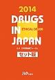 日本医薬品集<セット版> 医療薬 2014