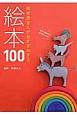 絵本屋さんがおすすめする絵本100