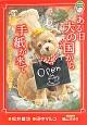 ある日 犬の国から手紙が来て~ドッグカフェ・ハナペロの物語~