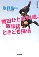 舞田ひとみ14歳、放課後ときどき探偵 本格推理小説