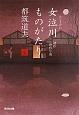 女泣川ものがたり 連作時代小説