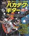 バカテク・ギター 虎の巻 特別付録CD付