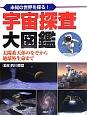 宇宙探査大図鑑 未知の世界を探る! 太陽系天体のなぞから地球外生命まで
