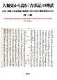 人類史から読む『古事記』の神話 石川三四郎『古事記神話の新研究』(1921-195