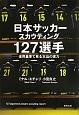 日本サッカースカウティング127選手 世界基準で見る本当の実力