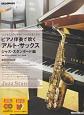 ピアノ伴奏で吹くアルト・サックス ジャズ・スタンダード編 CD2枚付き 1人でも2人でも手軽にジャズが楽しめる
