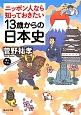 13歳からの日本史 ニッポン人なら知っておきたい 書き下ろし