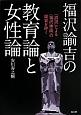 福沢諭吉の教育論と女性論 「誤読」による〈福沢神話〉の虚妄を砕く