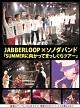 JABBERLOOP×ソノダバンド『SUMMERに向けてまっしぐら ツアー LIVE DVD』
