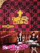 ヴァンパイア・ヘヴン DVD-BOX