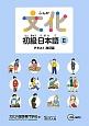 文化 初級日本語 テキスト<改訂版> (2)