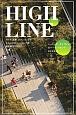 HIGH LINE アート、市民、ボランティアが立ち上がるニューヨーク