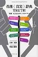 """看護<真実>辞典 TRUTH """"常識""""をこえるための53のキーワード"""