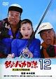 釣りバカ日誌 12 史上最大の有給休暇