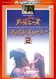 チャイニーズ・ゴースト・ストーリー2 <日本語吹替収録版>