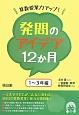 算数授業力アップ! 発問のアイデア12か月 1~3年編