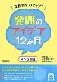 算数授業力アップ! 発問のアイデア12か月 4~6年編
