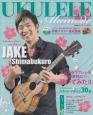 ウクレレ・アラモード 特集:ジェイク・シマブクロ CD付 ウクレレ読本!