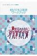 新・ビジネス基礎ワークブック