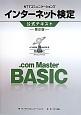 NTTコミュニケーションズ インターネット検定 .com Master BASIC 公式テキスト<第2版>