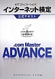 NTTコミュニケーションズ インターネット検定 .com Master ADVANCE 公式テキスト