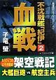 不沈戦艦「紀伊」 血戦 長編戦記シミュレーション・ノベル(2)