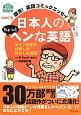 日本人のちょっとヘンな英語<mini版> 爆笑!英語コミックエッセイ セイン先生が目撃したおかしな英語