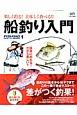 船釣り入門 簡単に釣れる!だから楽しい!! FISHING HOW TO SERIES1 楽しく釣る!美味しく食べる!!