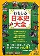 おもしろ日本史大全 教科書には載っていない衝撃の新説195選!
