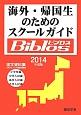 海外・帰国生のためのスクールガイド Biblos 2014 進学資料集