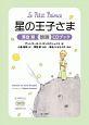 星の王子さま 澤登翠 朗読CDブック