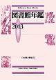 図書館年鑑 2013