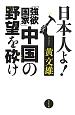 日本人よ!「強欲国家」中国の野望を砕け