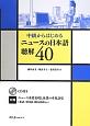 ニュースの日本語聴解40 中級からはじめる