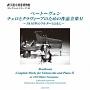 浜松市楽器博物館コレクションシリーズ46 ベートーヴェン:チェロとクラヴィーアのための作品全集2