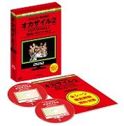 めちゃイケ 赤DVD第2巻 オカザイル2