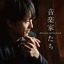 音楽家たち~Keito Saito and his friends~