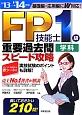 FP技能士 1級 学科 重要過去問スピード攻略 2013→2014 基礎編・応用編にW対応!
