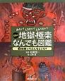 日本の地獄・極楽なんでも図鑑 地獄ってどんなところ? みたい!しりたい!しらべたい!(2)
