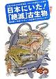 日本にいた!「絶滅」古生物解説書 阪大博×化石ハンター×古生物イラストレーター 大阪大学総合学術博物館2013年夏期ミニ企画展