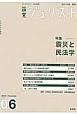 論究 ジュリスト 2013夏 特集:震災と民法学 (6)