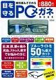 目を守る PCメガネBOOK