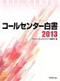 コールセンター白書 2013