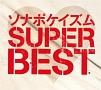 ソナポケイズム SUPER BEST(DVD付)