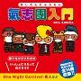 氣志團入門(DVD付)